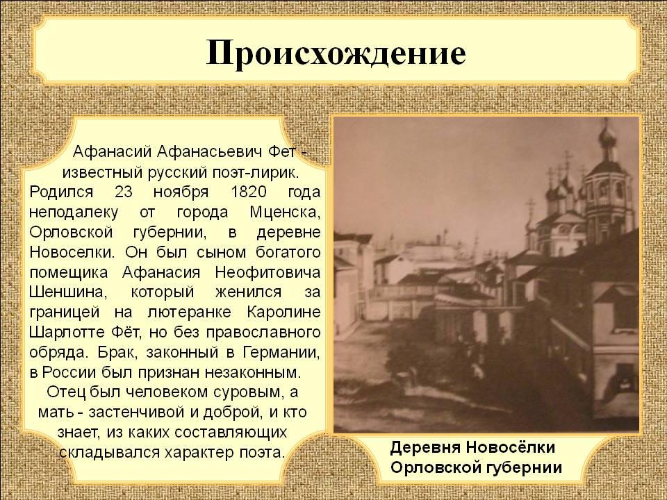 Краткая биография тургенева